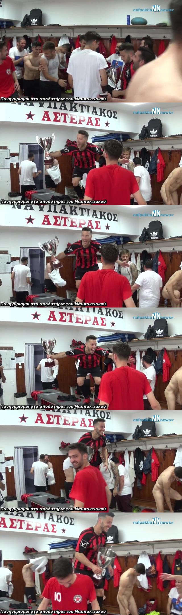 greek footballer accidentally caught naked locker room